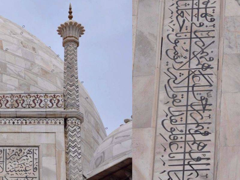 Inscriptions du Taj Mahal